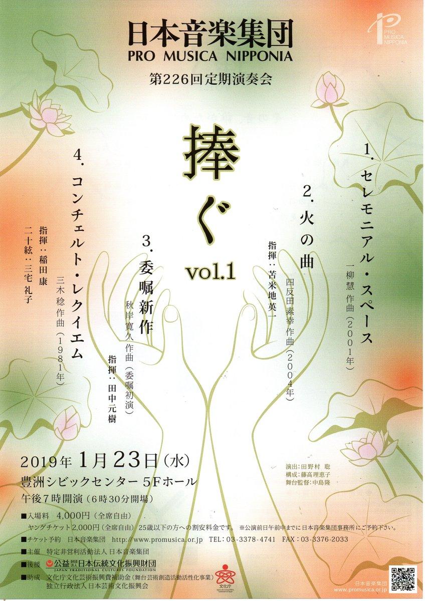 日本音楽集団第226回定期演奏会捧ぐvol.1