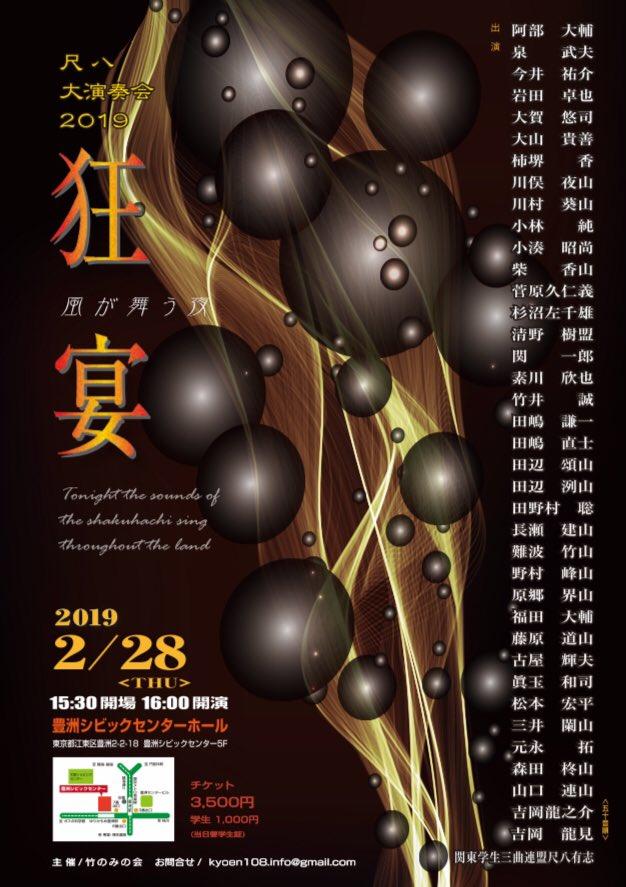 尺八大演奏会2019「狂宴」風が舞う夜