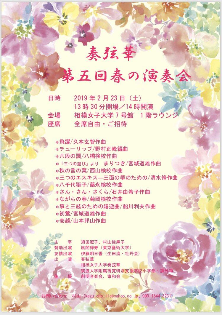 奏弦華 第五回 春の演奏会