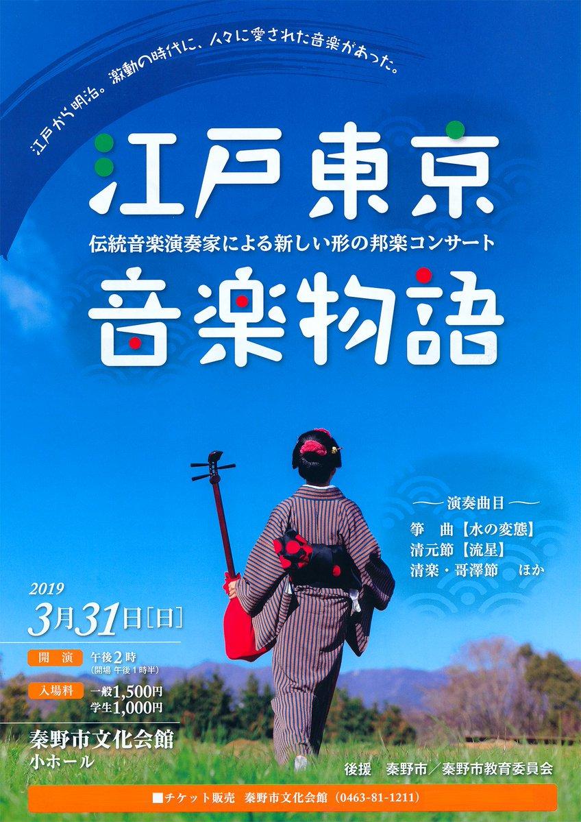 江戸東京音楽物語