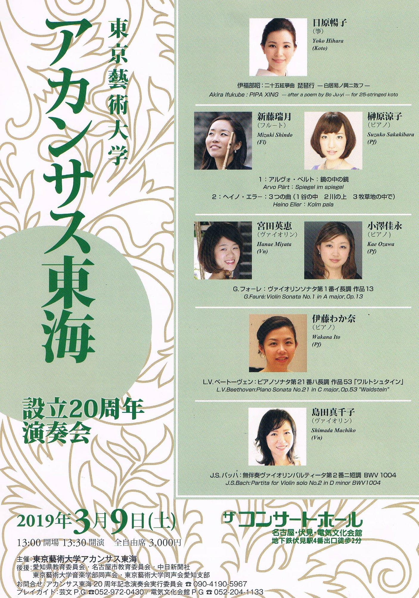 東京藝術大学 アカンサス東海 設立20周年演奏会