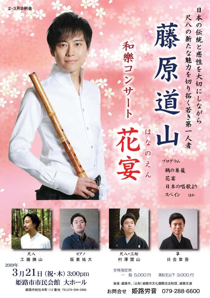 藤原道山 和楽コンサート 花宴