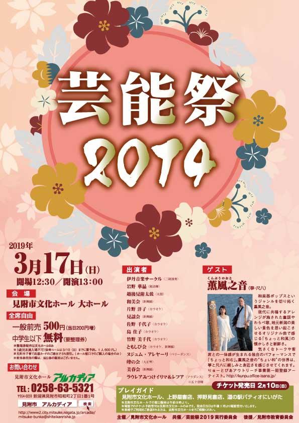 芸能祭2019