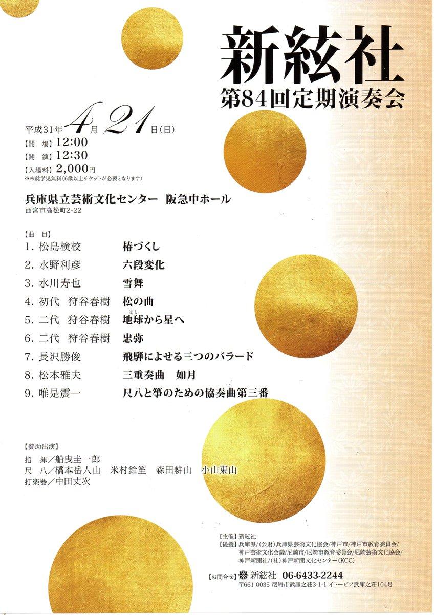生田流新絃社 第84回定期演奏会