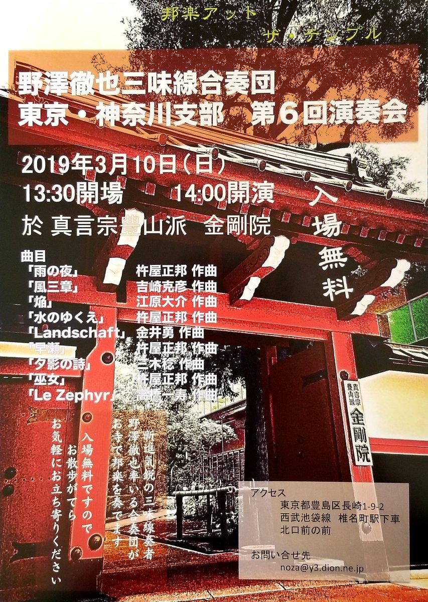 野澤徹也三味線合奏団 東京・神奈川支部 第6回演奏会