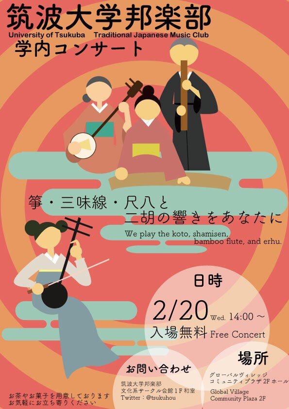 筑波大学邦楽部 学内コンサート「箏・三味線・尺八と二胡の響きをあなたに」