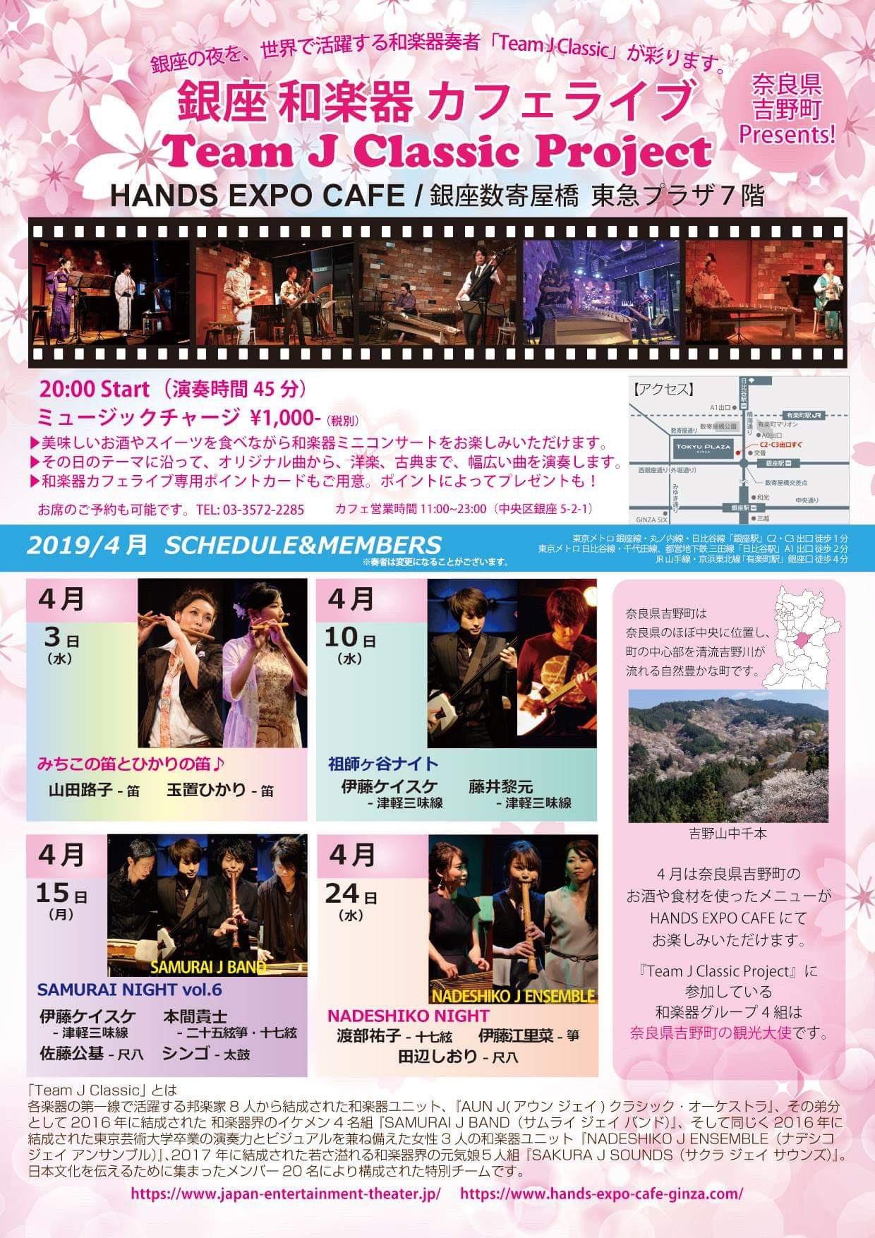 銀座 和楽器 カフェライブ Team J Classic Project(SAMURAI NIGHT vol.6)