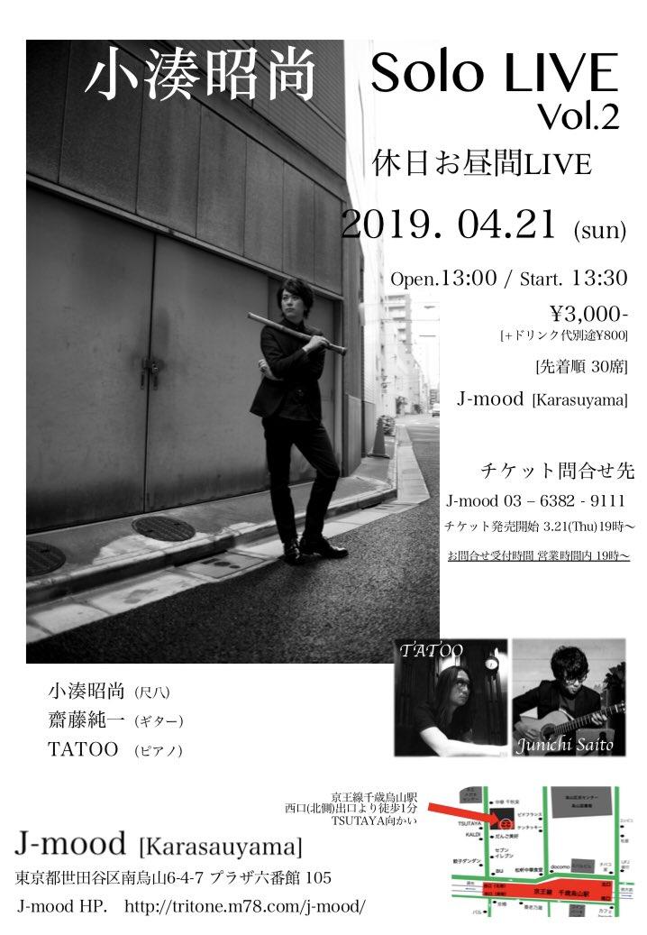 小湊昭尚 Solo LIVE vol.2 休日お昼ライブ