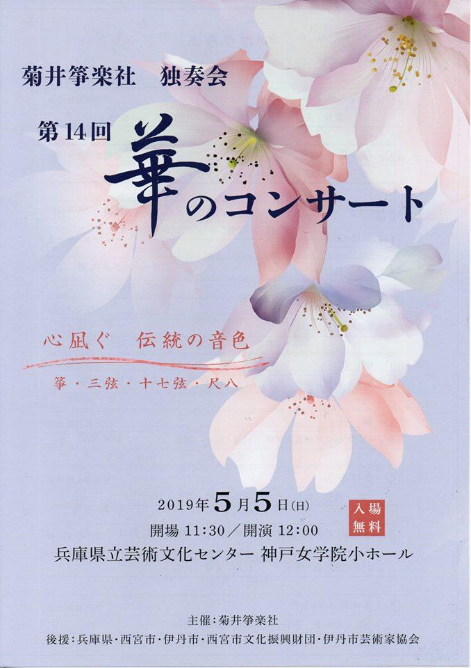 菊井箏楽社独奏会 第14回華のコンサート