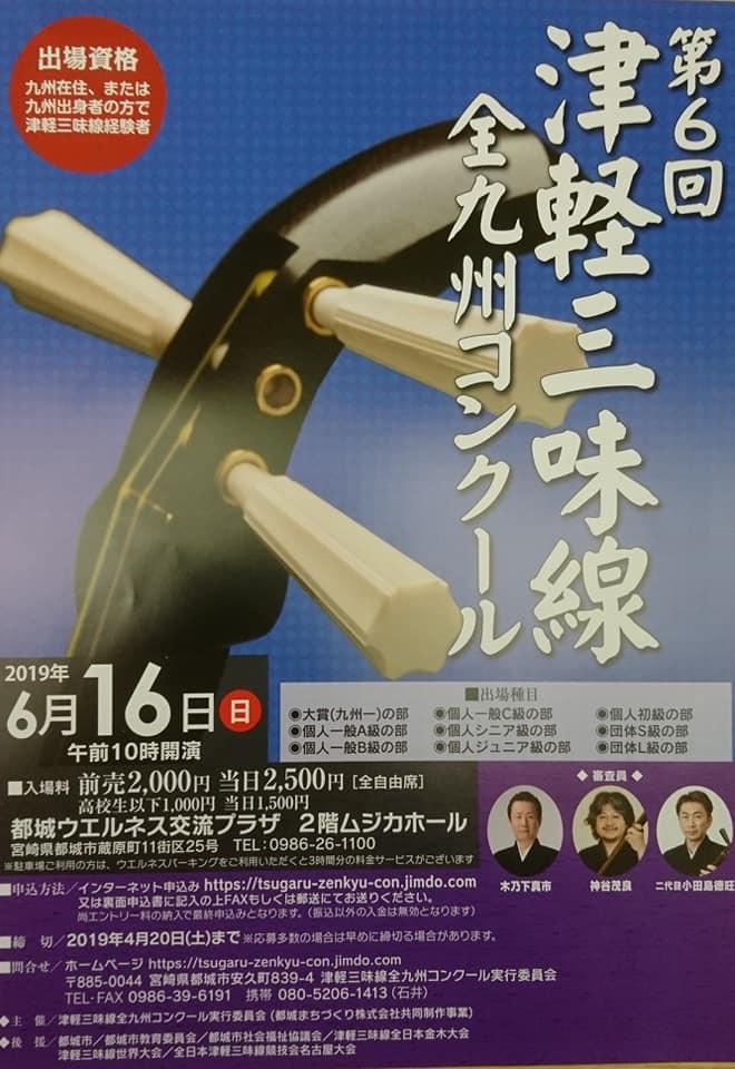 第6回津軽三味線 全九州コンクール