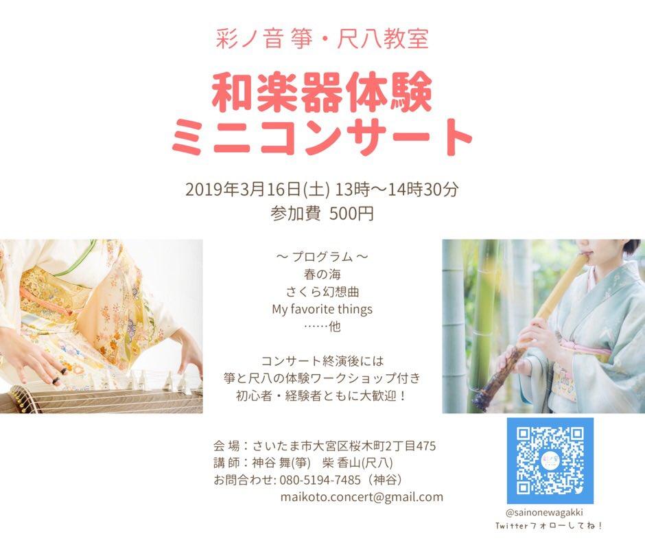彩ノ音 箏・尺八教室 和楽器体験ミニコンサート