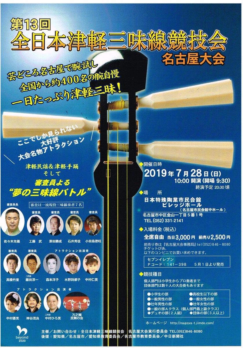 第13回 全日本津軽三味線競技会 名古屋大会