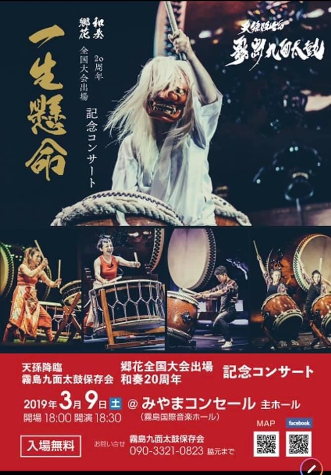 霧島九面太鼓保存会 和奏20周年、郷花全国大会出場 記念コンサート「一生懸命」