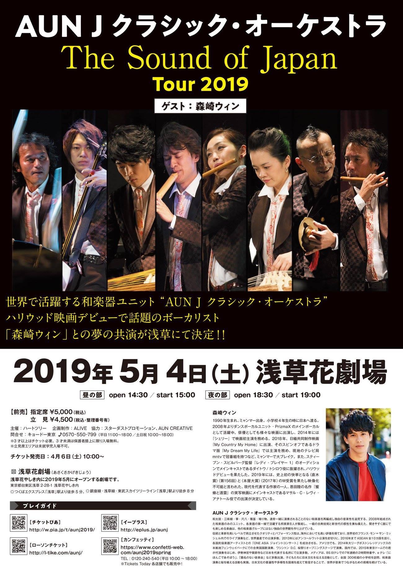 AUN J クラシック・オーケストラ The Sounds of Japan Tour 2019 夜の部