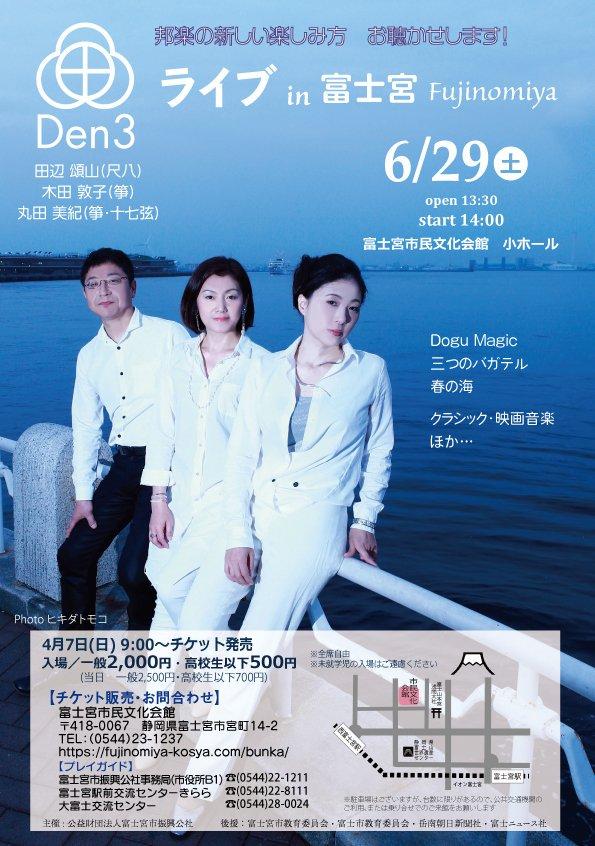 Den3 ライブ in 富士宮