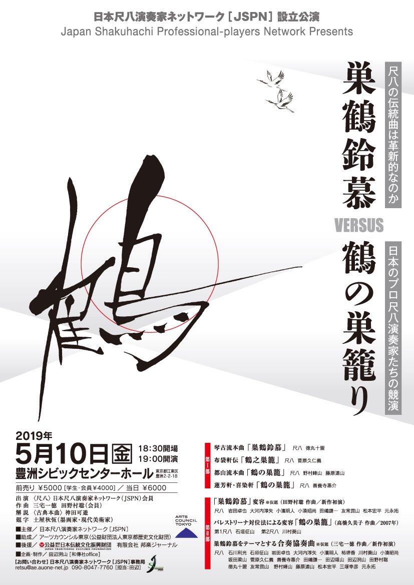 JSPN設立公演 巣鶴鈴慕 VERSUS 鶴の巣籠り -尺八の伝統曲は革新的なのか-