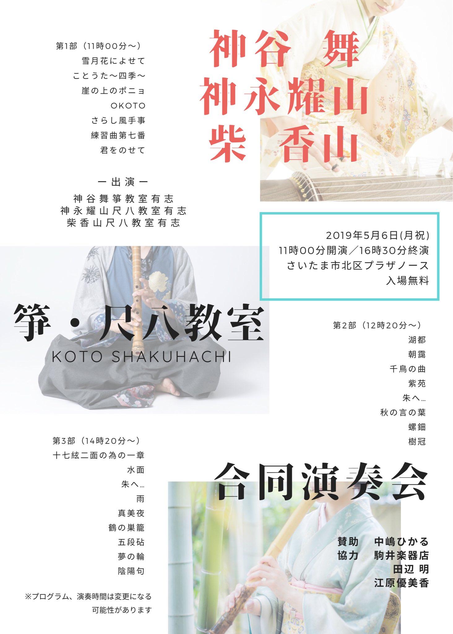 神谷舞・神永耀山・柴香山 箏・尺八教室 合同演奏会