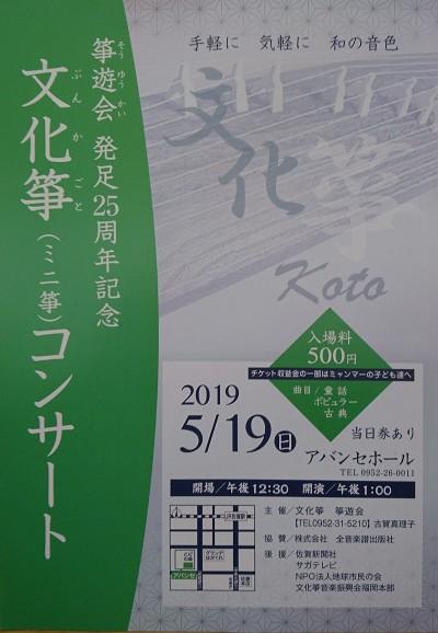 箏遊会 発足25周年記念 文化箏コンサート
