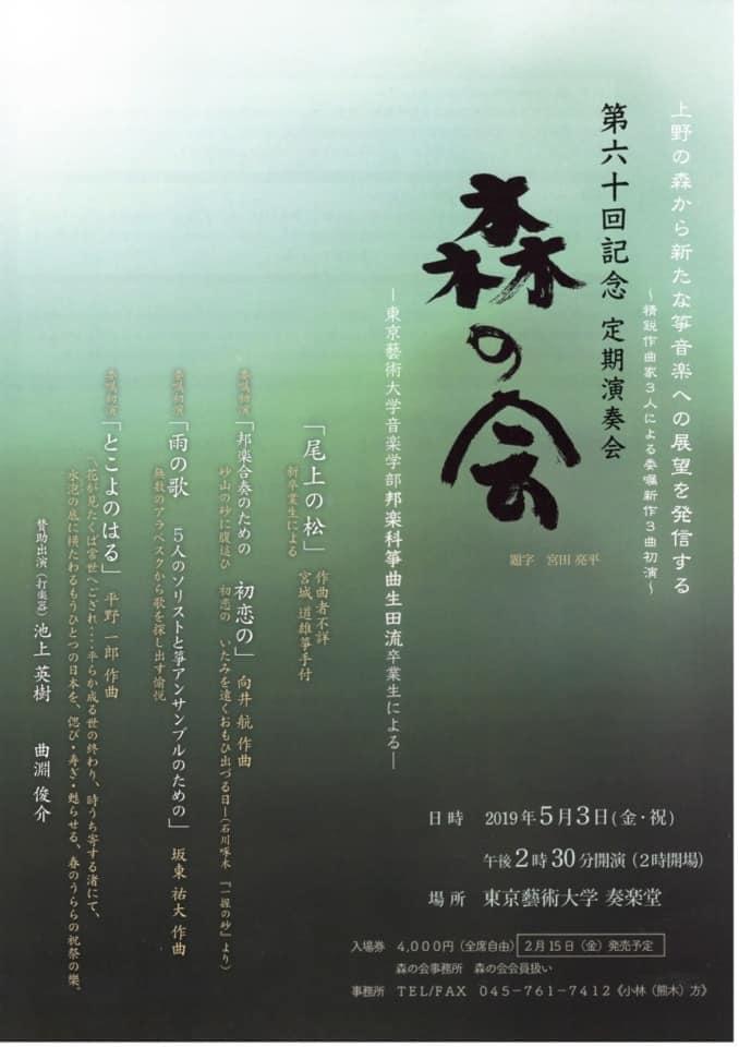森の会 第60回記念 定期演奏会-東京藝術大学音楽学部邦楽科生田流卒業生による-