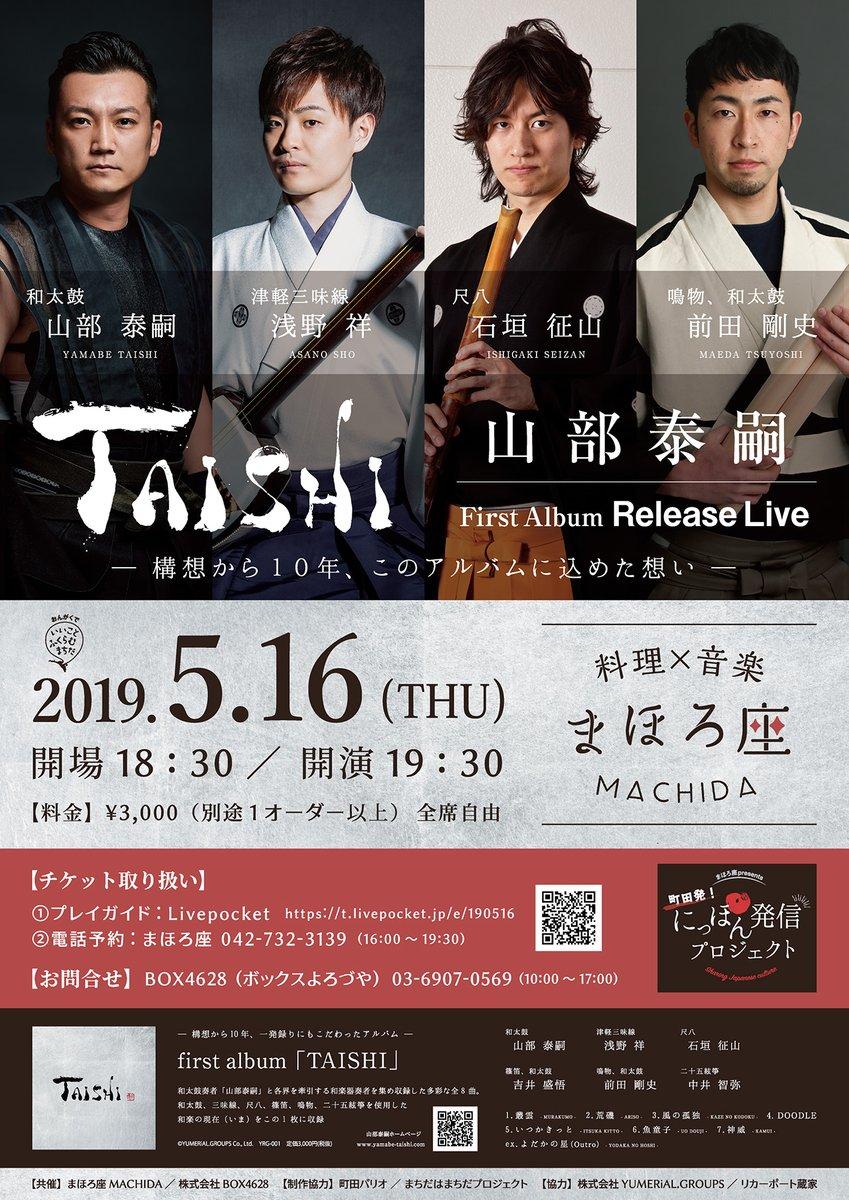 まほろ座presents町田発!にっぽん発信プロジェクト和太鼓 山部泰嗣 「TAISHI」 Release Live