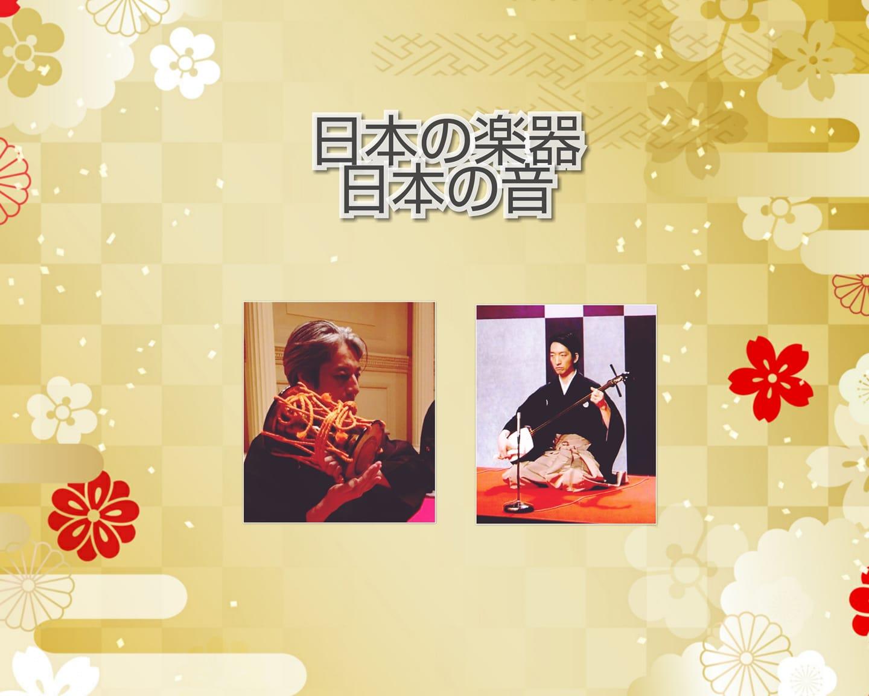 日本の楽器 日本の音-Maestri Music hour-昼の部