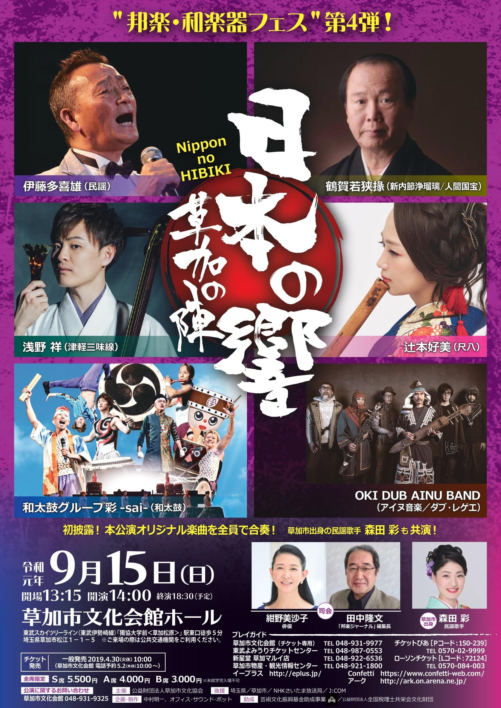 日本の響 草加の陣2019
