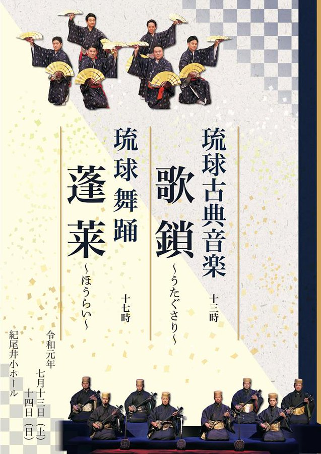 琉球舞踊「蓬莱」