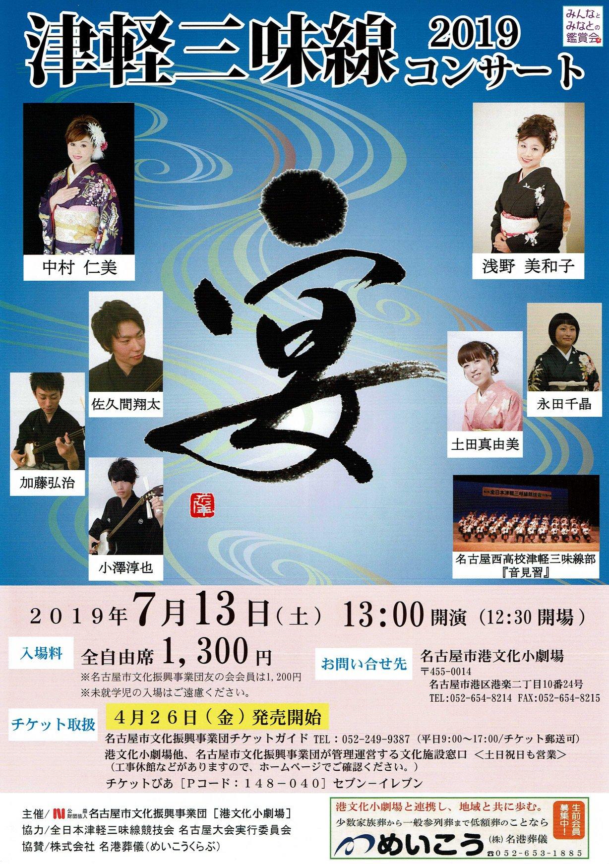 津軽三味線2019コンサート 宴