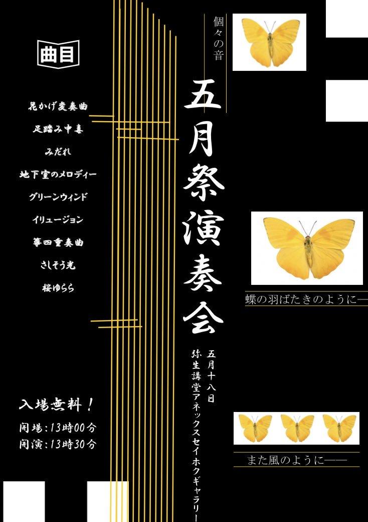 東京大学箏曲研究会 五月祭演奏会