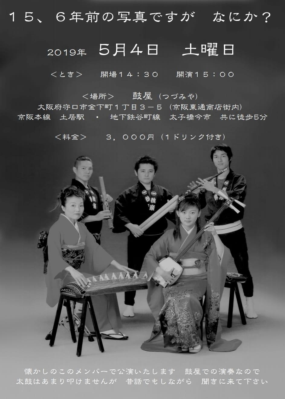 和楽器演奏集団『独楽 』15、6年前の写真ですがなにか?