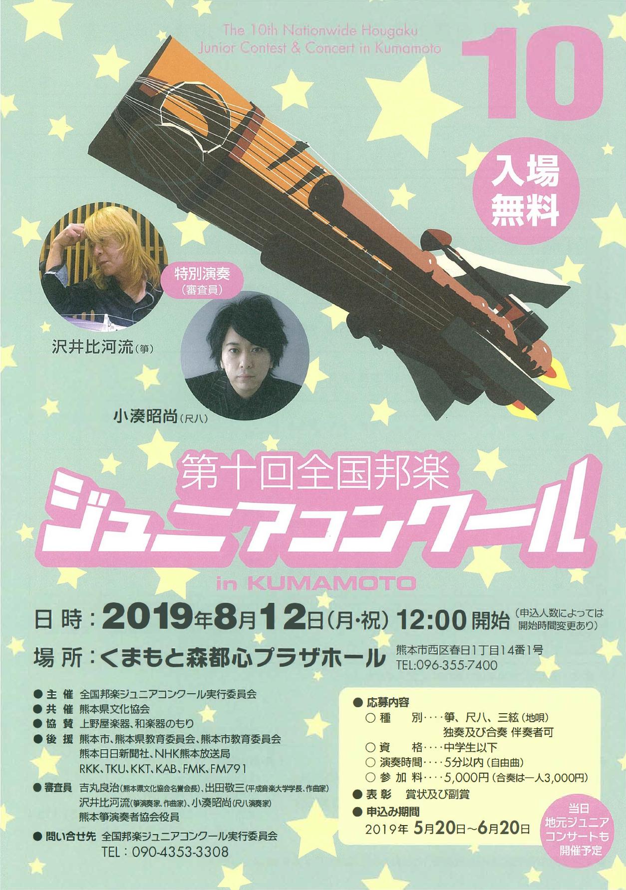 第十回全国邦楽ジュニアコンクール in KUMAMOTO