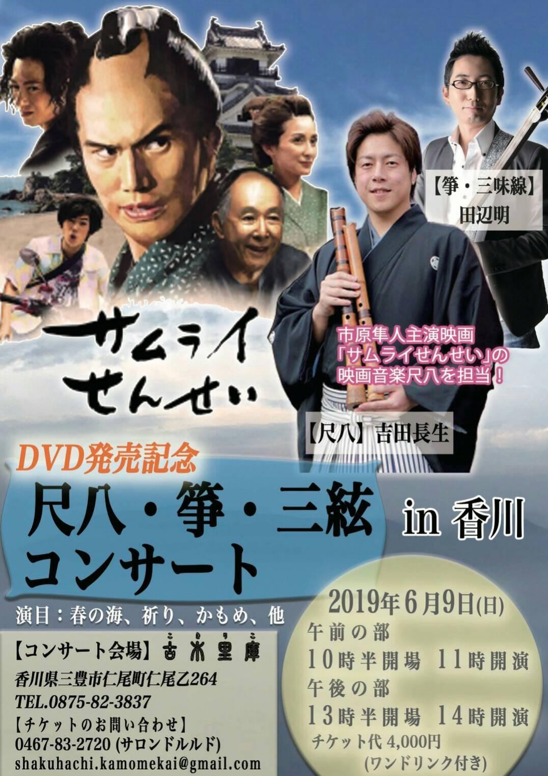 尺八・箏・三絃コンサート in 香川(午後の部)
