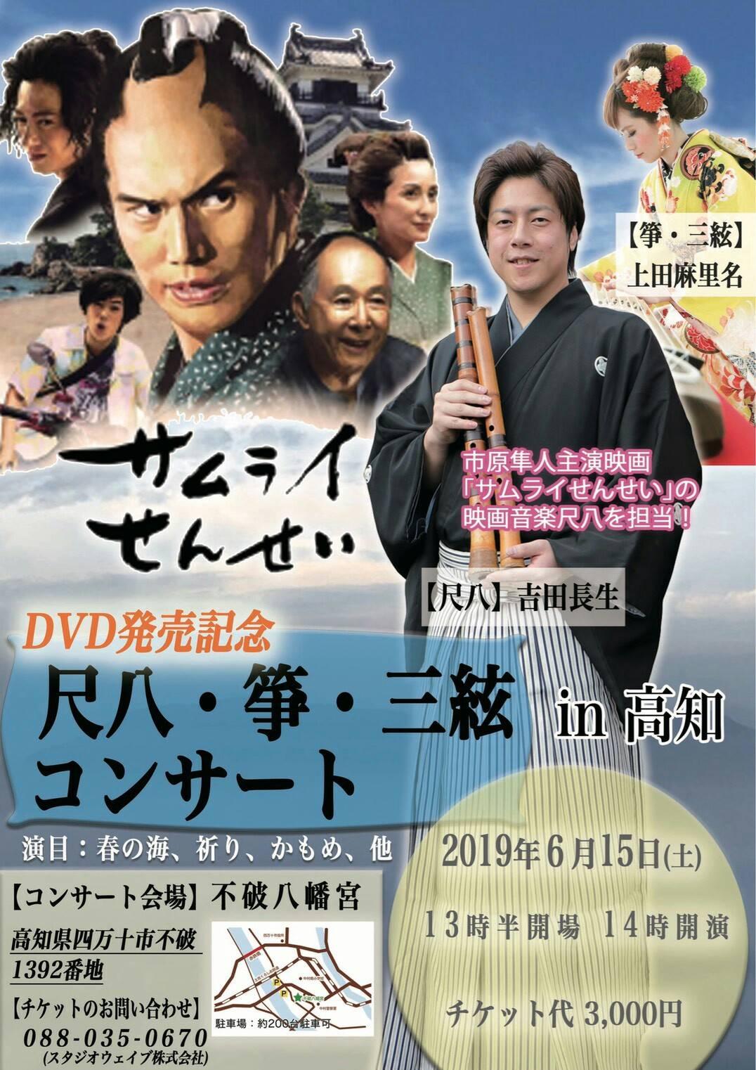 尺八・箏・三絃コンサート in 高知