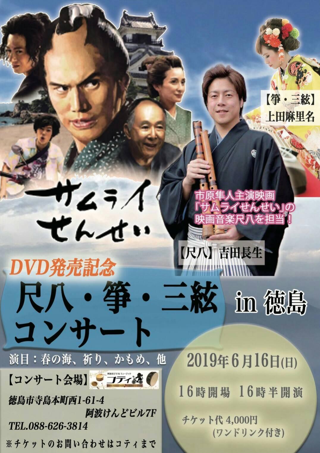 尺八・箏・三絃コンサート in 徳島