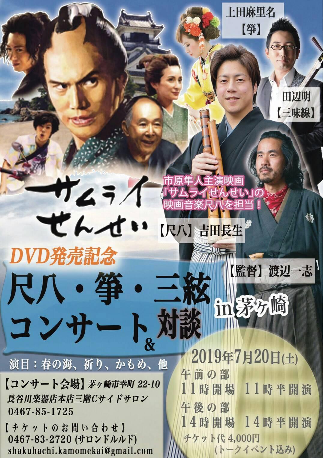 尺八・箏・三絃コンサート&対談 in 茅ヶ崎(午後の部)