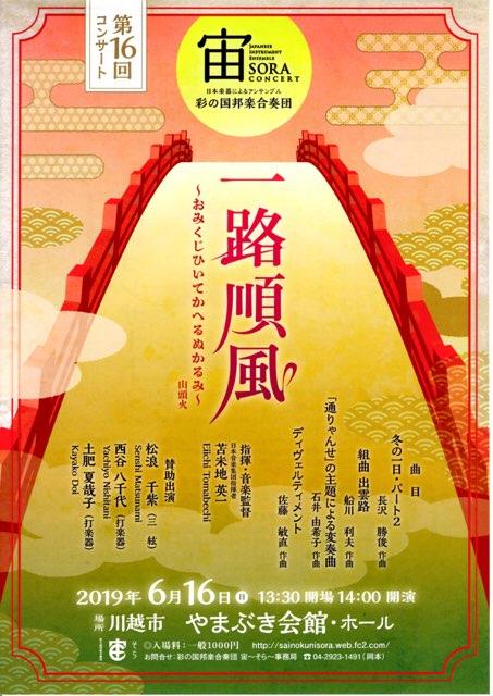 彩の国邦楽合奏団 宙 第16回コンサート
