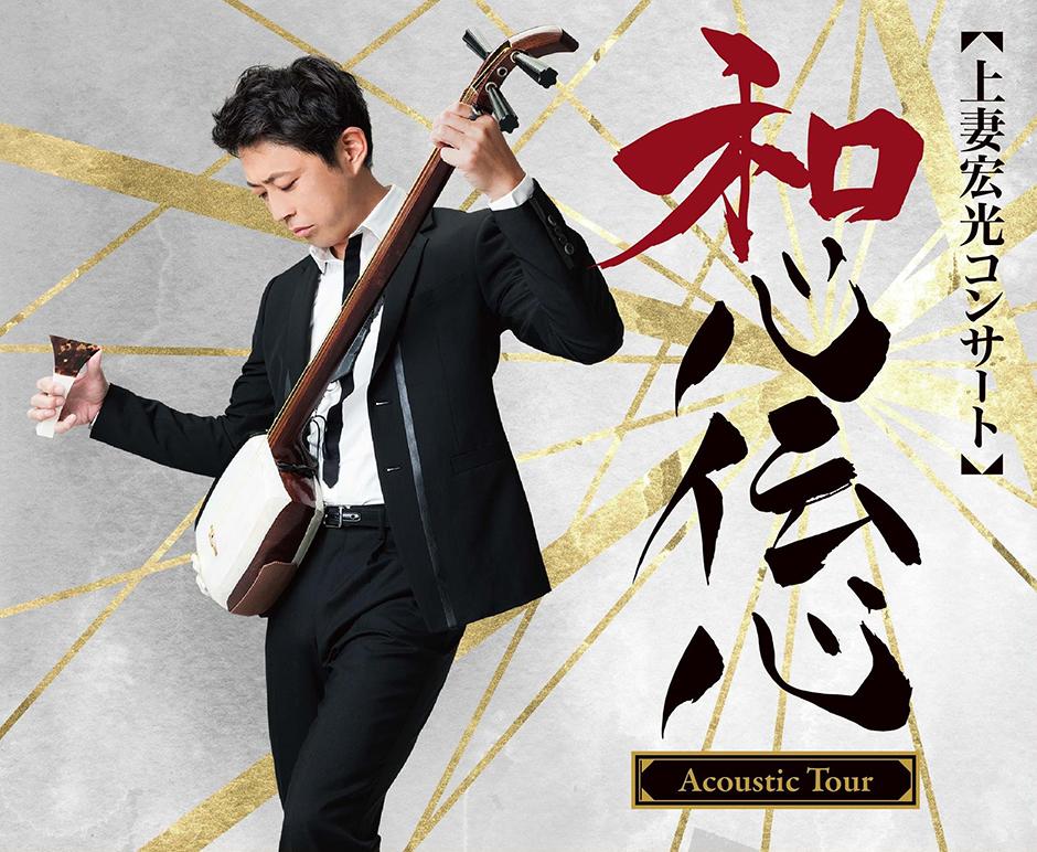 """上妻宏光 Concert""""和心伝心""""-Acoustic Tour- 名古屋公演"""
