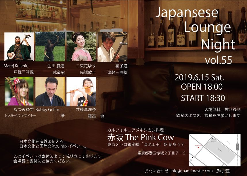 Japanese Lounge Night vol.55