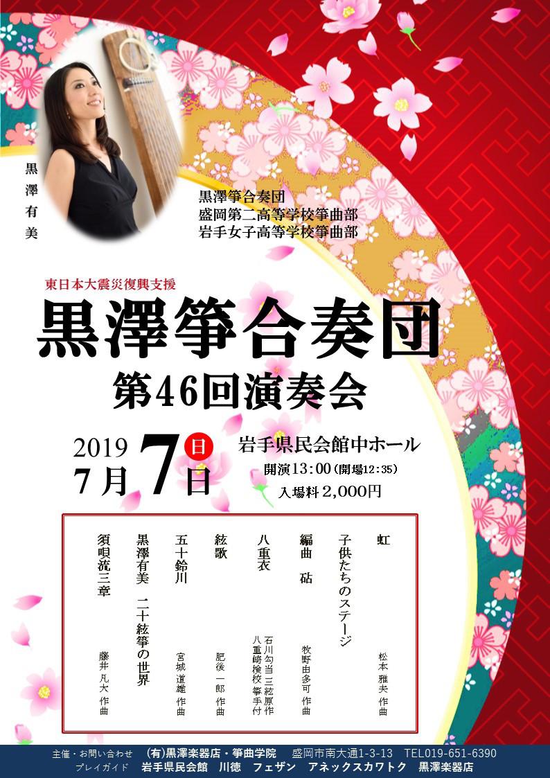 黒澤箏合奏団第46回演奏会