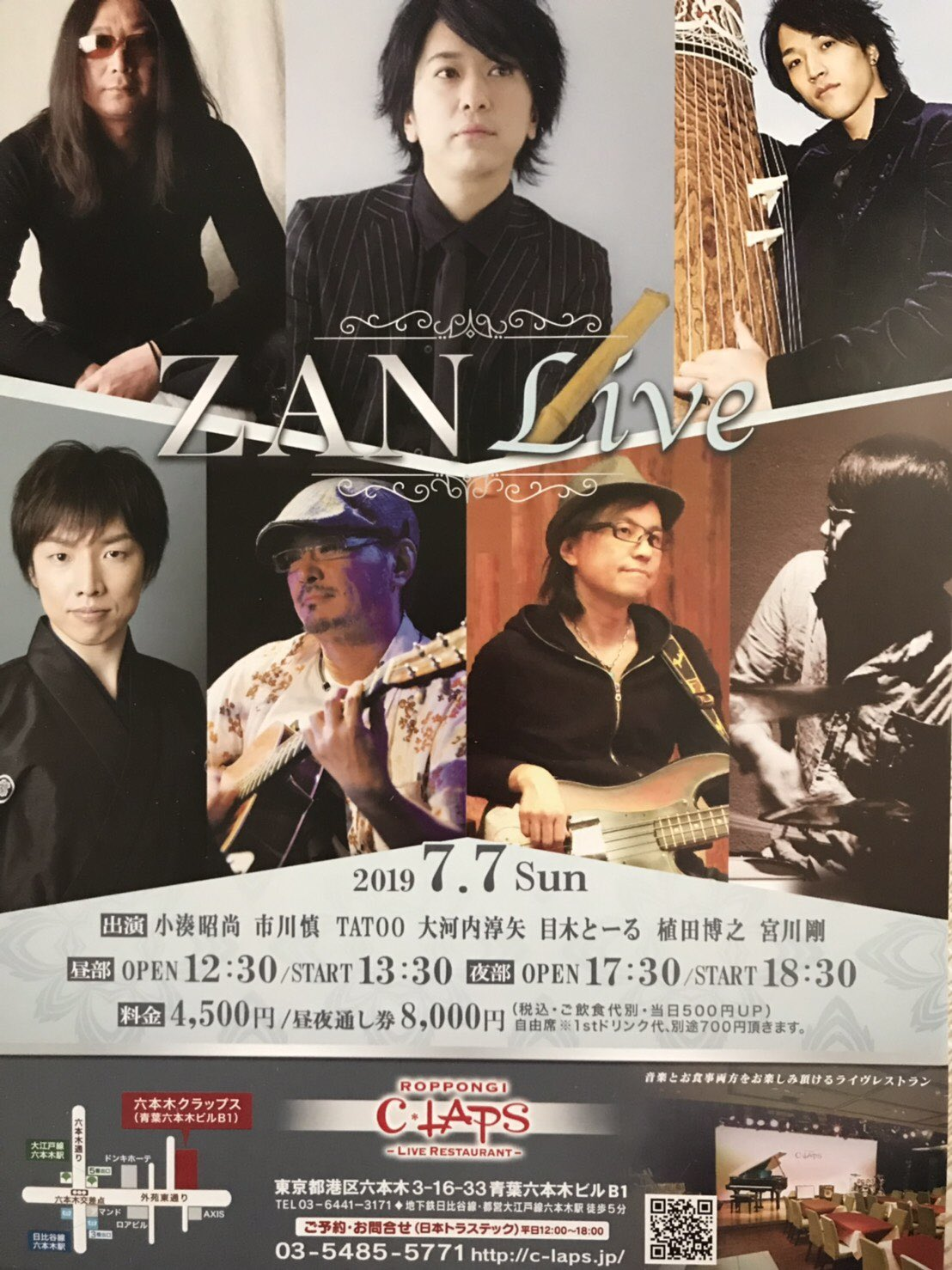 ZAN LIVE(昼の部)