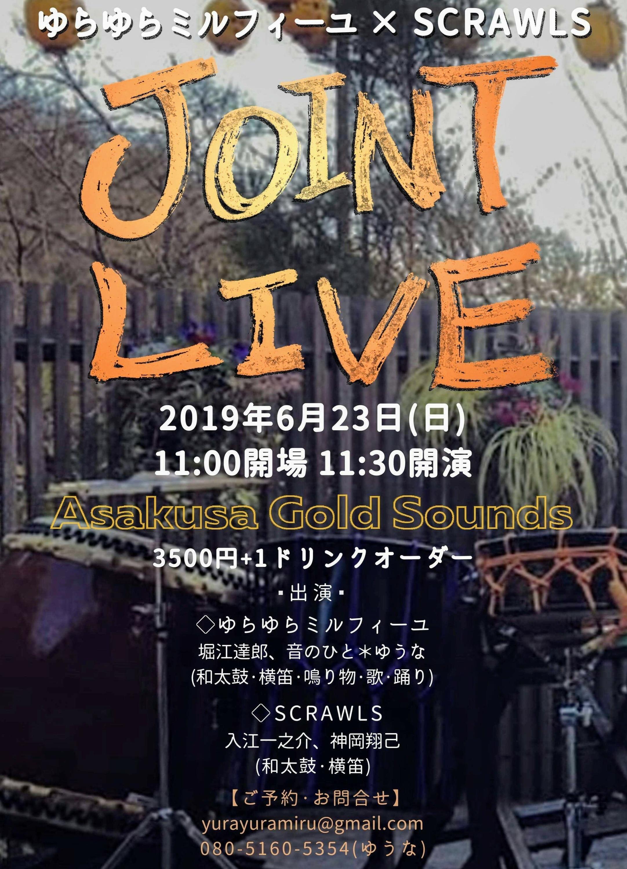 《JOINT LIVE》ゆらゆらミルフィーユ×SCRAWLS