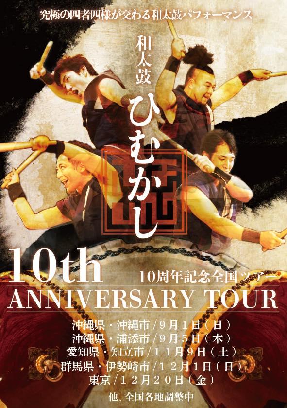 和太鼓 ひむかし 10th ANNIVERSARY TOUR 浦添市公演