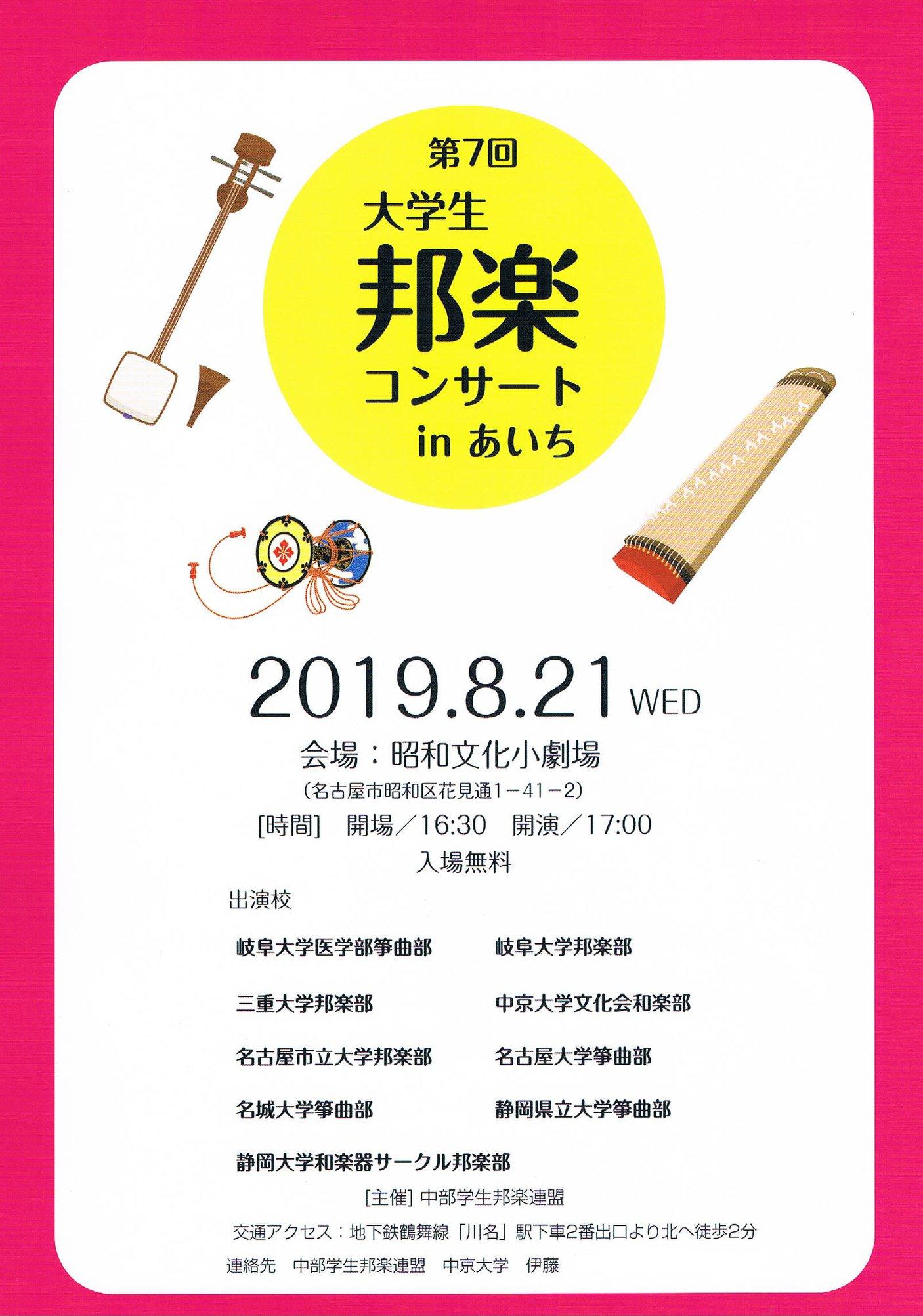 第7回 大学生邦楽コンサート in あいち
