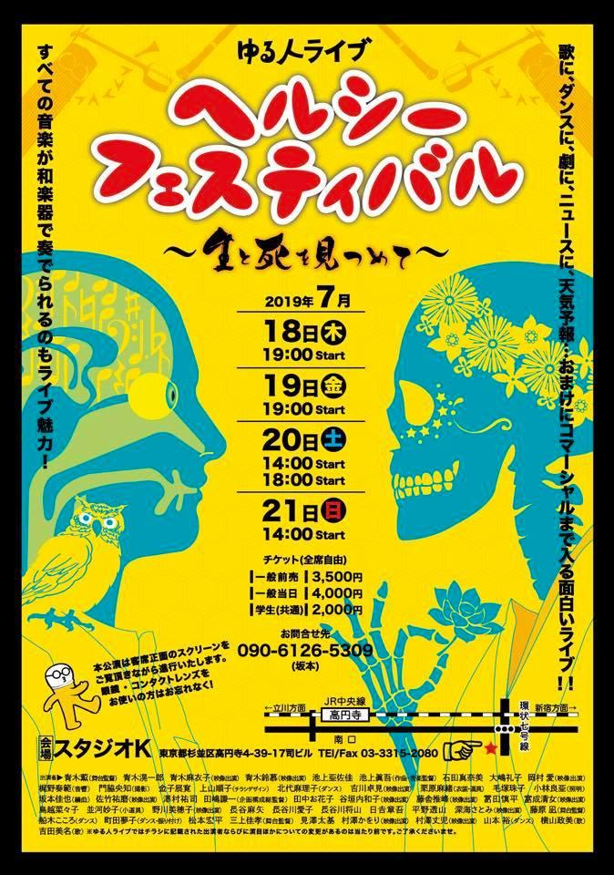 ゆる人ライブ ヘルシーフェスティバル〜生と死を見つめて〜