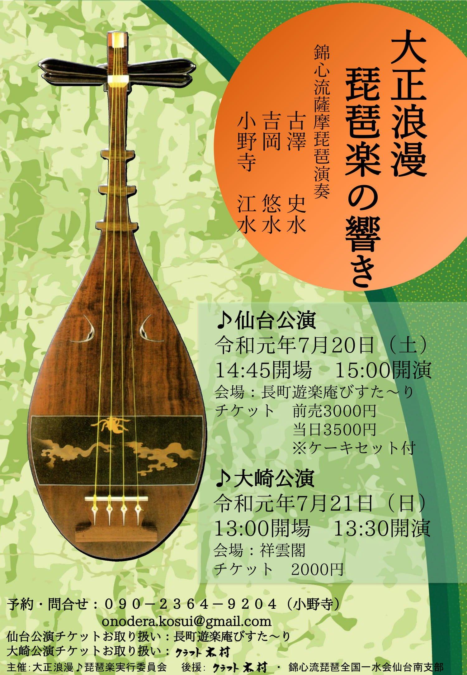 大正浪漫 琵琶楽の響き 仙台公演