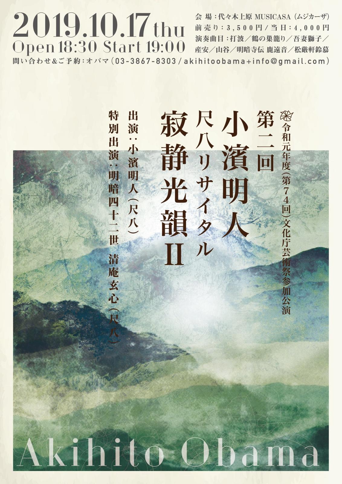 第二回 小濱明人 尺八 リサイタル「 寂静光韻 Ⅱ」