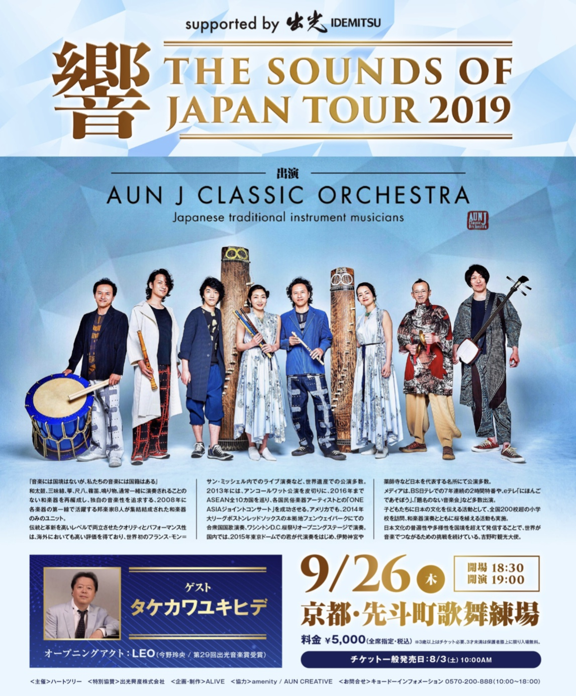 響 THE SOUNDS OF JAPAN TOUR 2019