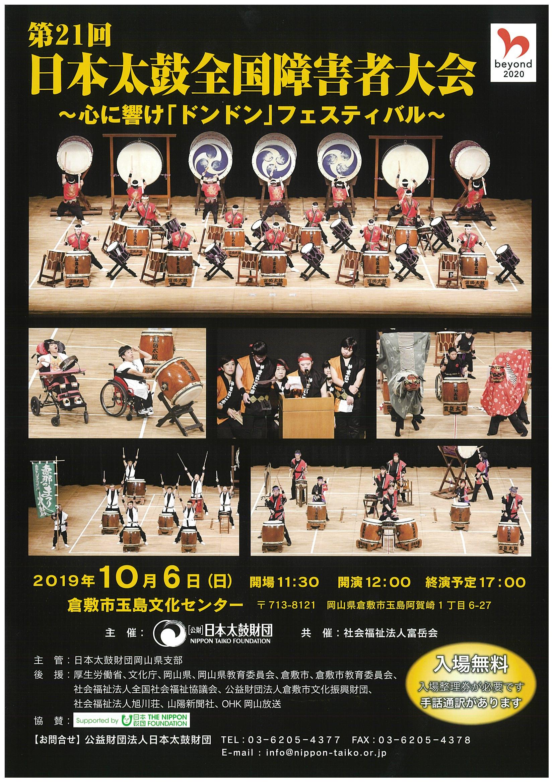 第21回日本太鼓全国障害者大会