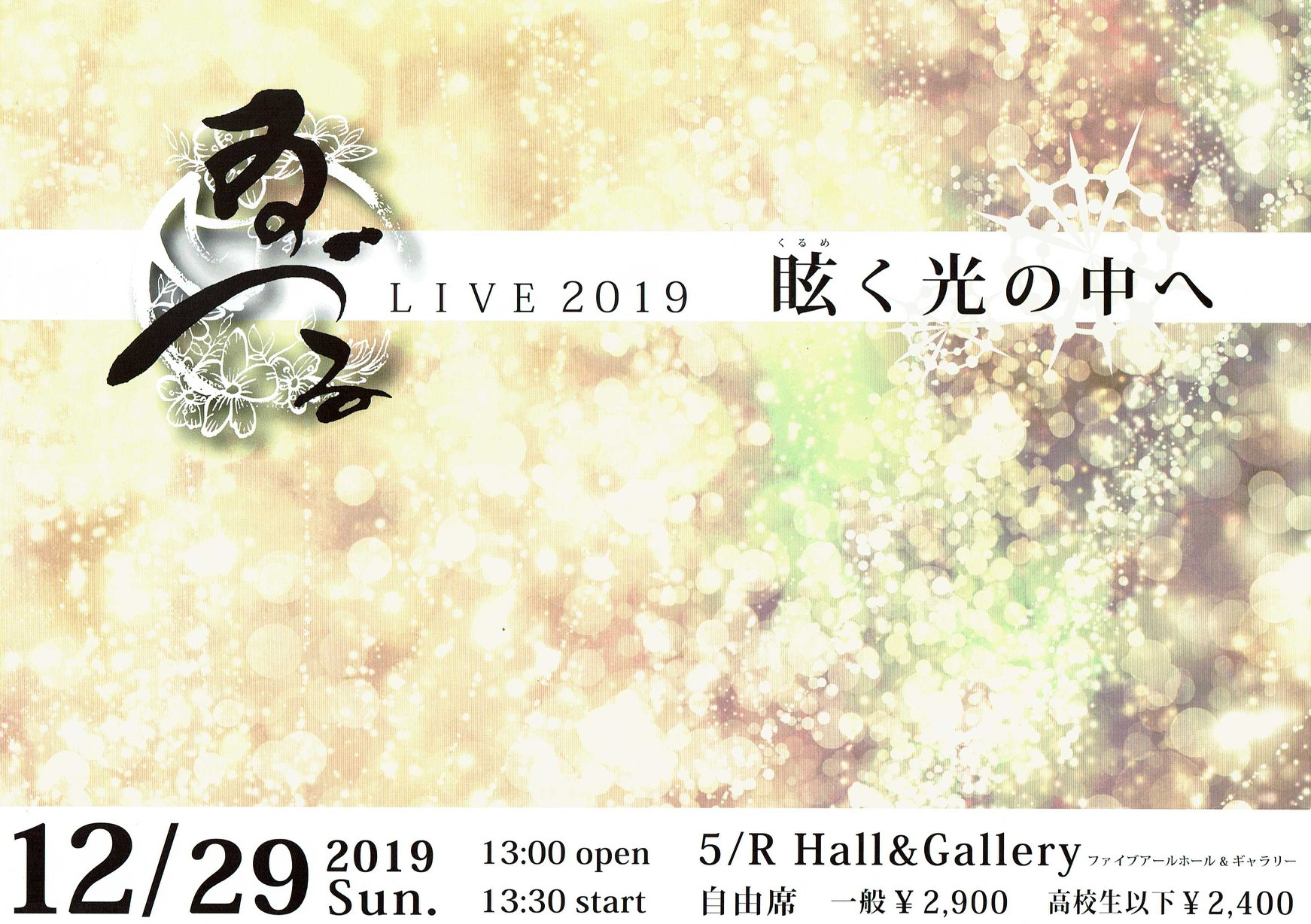 ゐづる LIVE 2019 「眩く光の中へ」