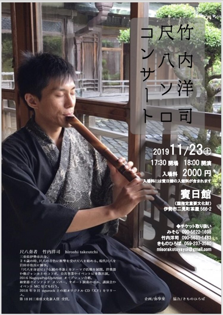 竹内洋司 ソロコンサート@賓日館